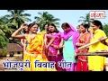 कवना बने रेह्लु ए कोईलर - Bhojpuri Vivah Geet | Bhojpuri Hit Video Songs