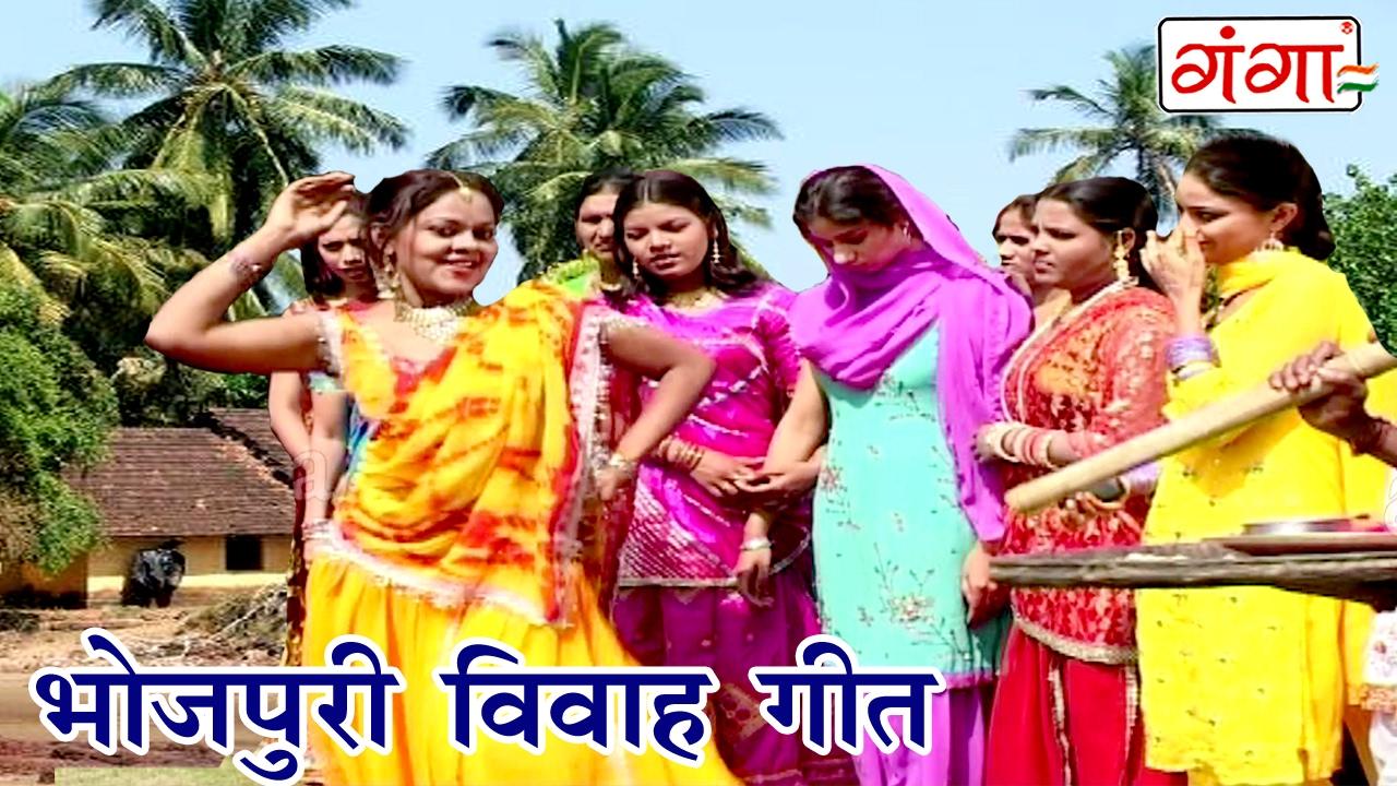 Bhojpuri Vivah Gali Geet Download