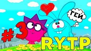 В поисках Биби RYTP! (Смешарики), (Мои вайны!)