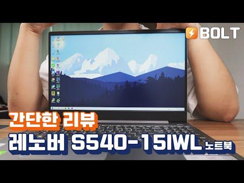 [리뷰] 레노버 아이디어패드 S540-15IWL:아쉬울게 없는 갓성비 노트북