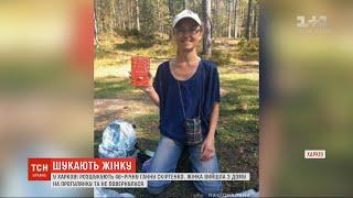 Другу добу у Харкові шукають жінку, яка вийшла з дому на прогулянку і не повернулася