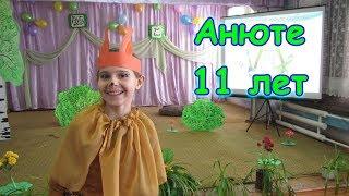 Д.р. Анюты. Ей 11 лет. Необычный подарок, театральный кружок. (03.18г.) Семья Бровченко.