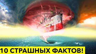 Бермудский треугольник - какие тайны он скрывает? Документальный фильм 2018 BBC