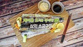 에버홈 생선구이기 점보로 제철요리 삼치소금구이 만들기 …