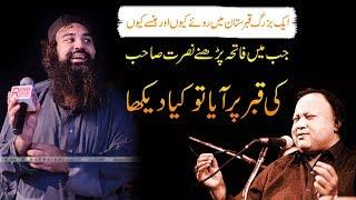 Nusrat Fateh Ali Khan Ki Qabar Pay Kya Dekha by Mufti Jamal ud Din Baghdadi