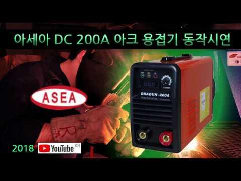 [ASEA] 아세아 DC 200A 아크 용접기 동작 시연 (arc welder machine)