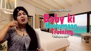 Honeymoon ki Training | Baby sang Janu | comedy Video | Ootpataang Productions