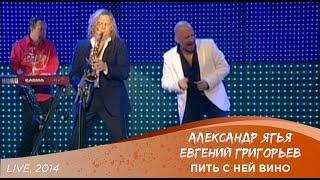 Ягья Александр Yagya Alexandr Евгений Григорьев Жека Пить с ней вино