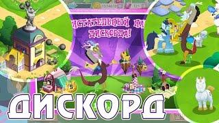 Дискорд в игре My Little Pony - часть 1