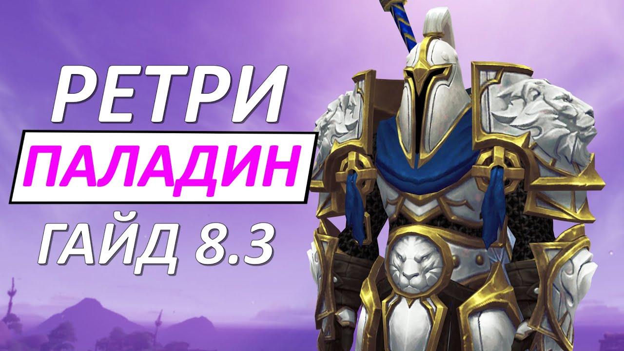 РЕТРИ ПАЛАДИН ГАЙД 8.3