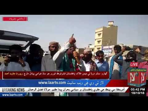Pakistan FisherFolk Forum Long March Aginst Kala Bagh Dam