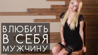 Как ВЛЮБИТЬ в себя мужчину? | Мила Левчук