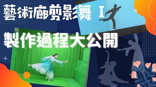 Publication Date: 2020-10-27 | Video Title: MissLoLo 藝術廊剪影舞 I:製作過程大公開