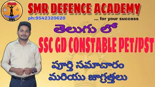 SSC GD CONSTABLE PET/PST CERTIFICATE FULL DETAILS AND