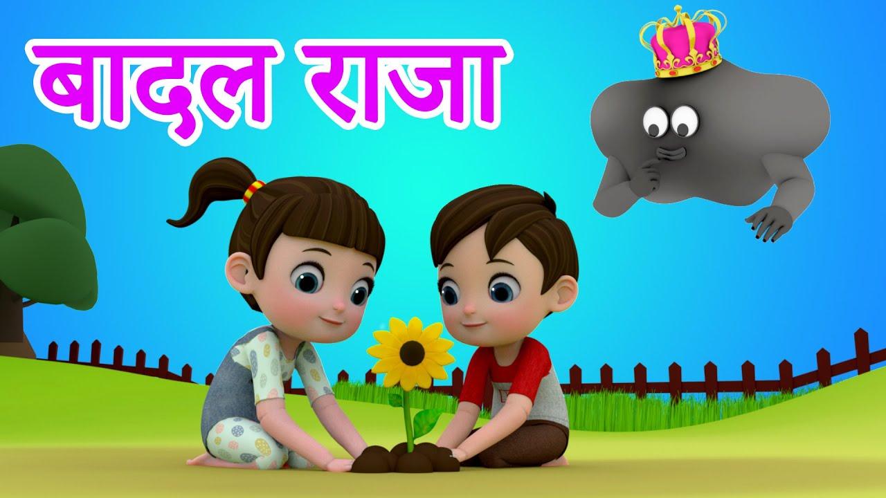 Badal Raja बादल राजा | Hindi Rhymes & Poems for kids | Jinlge Toons