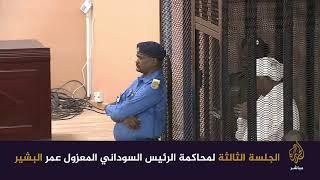 عمر البشير: تمنيت أن تكون المحاكمة سرية حتى لا يظهر اسم الأمير بن سلمان