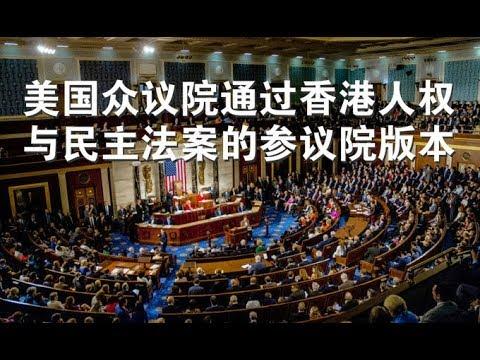 视频快讯:美国众议院通过香港人权与民主法案的参议院版本、史密斯议员精彩演讲(11/20)