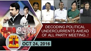 Aayutha Ezhuthu 24-10-2016 Decoding political undercurrents ahead of all party meeting..! – Thanthi TV Show