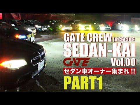 セダン車好きが集まる日本一ゆるいカー・ミーティング「セダン会」に参加しよう!! -GATE CREW presents SEDAN-KAI Vol.00-【PART 1】