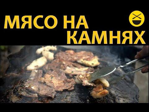 Мясо на камне в домашних условиях