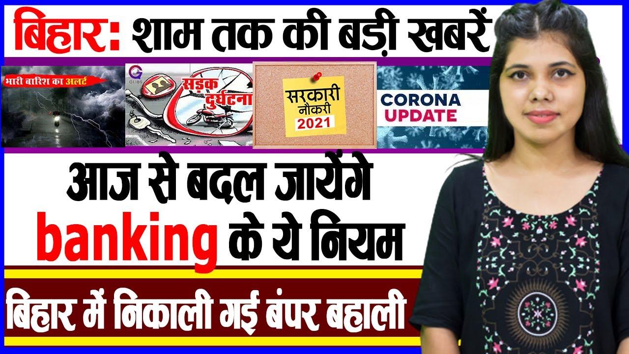 Get Bihar Evening breaking news of 01 August  on Bihar Job,Lalan singh,Bihar weather,Panchayat.