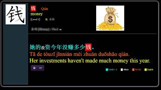 Old Version - 13 Chinese Nouns about Money (HSK 4)