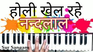 Holi khel Rahe Nandlal -Holi Bhajan l Sur Sangam Harmonium Lessons l Mukesh Kumar Meena vlog