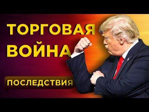 Трамп против Китая, последствия торговой войны и инфляция в России / События недели