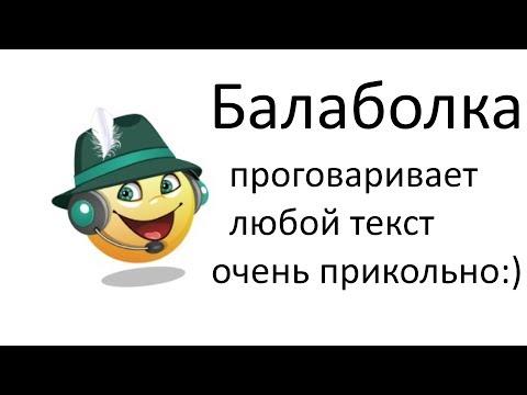 Балаболка - программа, проговаривающая текст ! Очень хорошая !