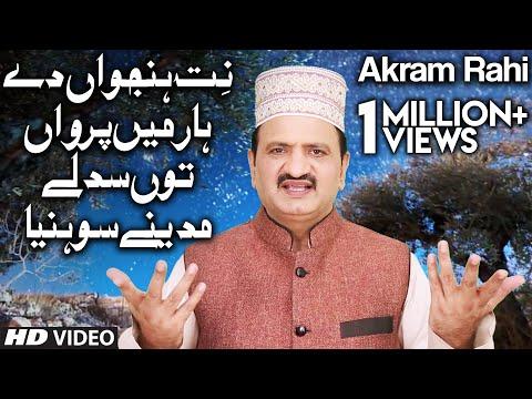 Nit Hanjuwan Dey Haar Mein Parowan | Akram Rahi | Naat Video Vol. 3 | Rabi-ul-Awal Naats