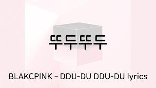 블랙핑크 - 뚜두뚜두 가사 (BLACKPINK - DDU-DU DDU-DU lyrics)