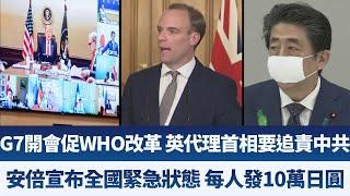 G7開會促WHO改革 英代理首相要追責中共|安倍宣布全國緊急狀態 每人發10萬日圓|早安新唐人【2020年4月17日】|新唐人亞太電視