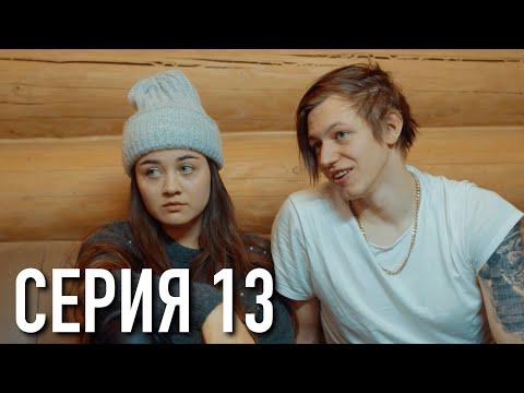 Моя Американская Сестра 3 — Серия 13 | Сериал