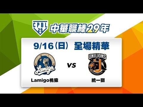 【中華職棒29年】09/16全場精華:Lamigo vs 統一