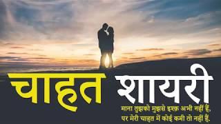 Chahat Shayari | चाहत शायरी