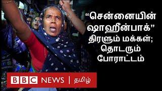 Anti-CAA Protest: Vannarapettai is another Shaheen Bagh? | மற்றொரு ஷாஹீன்பாக்கா வண்ணாரப்பேட்டை?