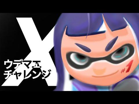 【スプラトゥーン2】ろーどとぅえっくす Xチャレンジ#1【長尾景/にじさんじ】