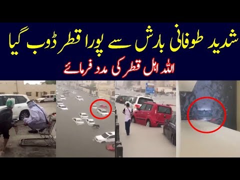Rain In Qatar Today 2018 | Qatar News Today Urdu Hindi | Arab Urdu News
