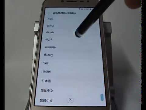 Как изменить системный язык в Samsung