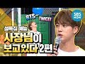 160206 Bts Idol Survival Show The Boss Is Watching
