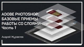 Прозрачность слоя. Adobe Photoshop: базовые приемы работы со слоями. Андрей Журавлев