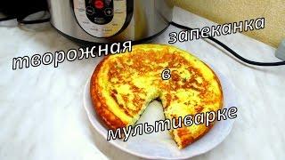 Творожная запеканка в мультиварке. Curd casserole in multivarka.
