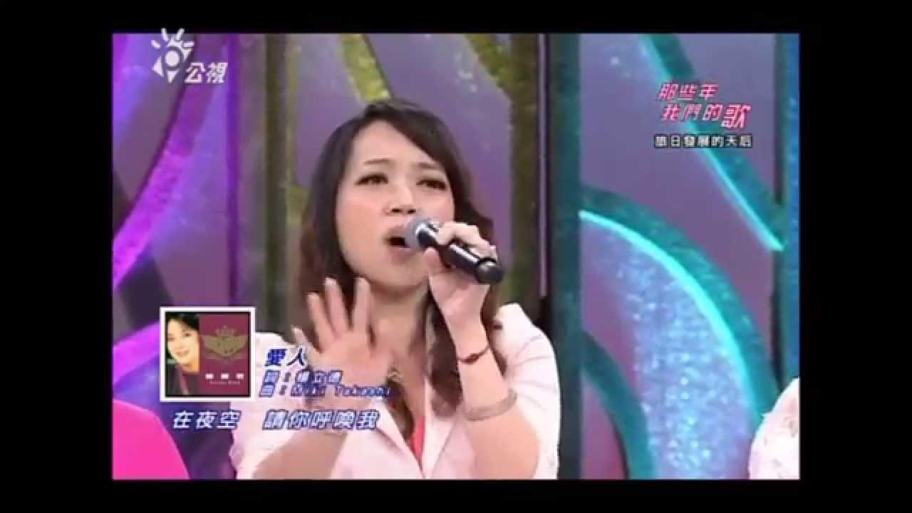 20140831那些年我們的歌-旅日發展的天后-鄧麗君(1/2) - YouTube