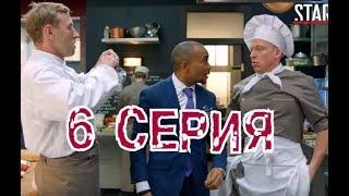 Отель Элеон 3 сезон 6 серия. Анонсы и содержание серий 6 серия
