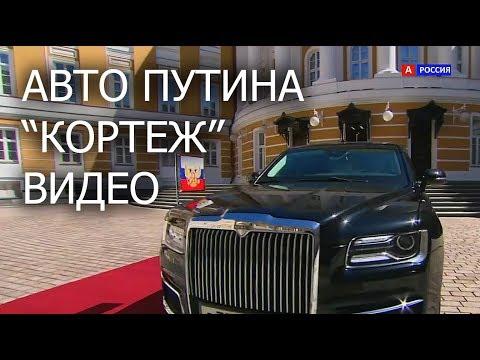 Новый автомобиль Путина проект КОРТЕЖ на инаугурации 2018 Видео