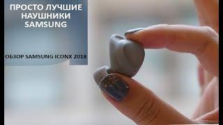 Полный обзор Samsung Gear iconx 2018