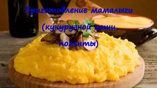 Приготовление мамалыги  (кукурузной каши, поленты).