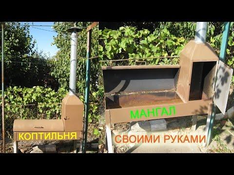 видео: Коптильня - мангал своими руками