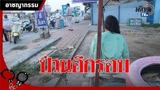 ป่วนต่อ สาวหนีออกจาก รพ.เดินเท้ากลับบ้าน : Matichon TV