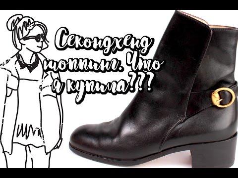 США Шоппинг ОБЗОР ПОКУПОК Second hand shoes haul video and Bible Estate Sale
